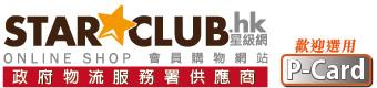 星級網 STARCLUB.hk