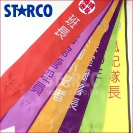 STARCO 服務生肩帶 風紀帶 值日生帶 Sash