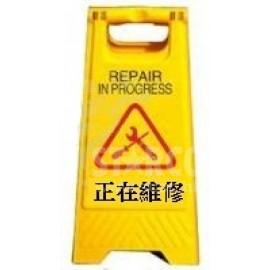 OISCE-009 摺疊式塑膠警告牌